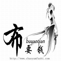 上海潮韵服饰有限公司