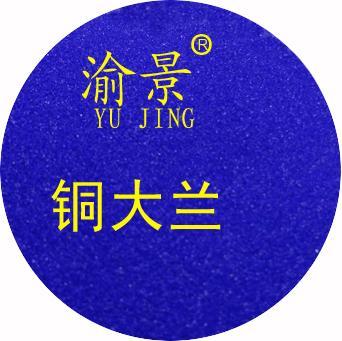 景泰蓝原料 5