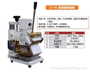 易卡得TJ-90A型PVC卡专用烫金机 1