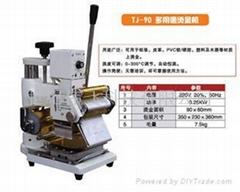 易卡得TJ-90A型PVC卡專用燙金機