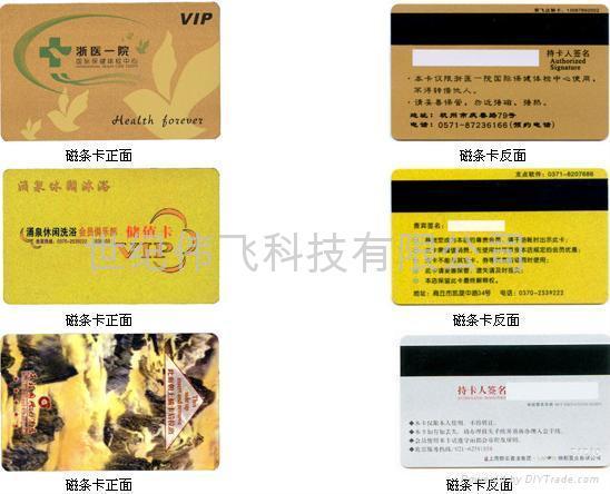 PVC会员卡 2