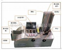 易卡得ecard-600型智能自動數卡機