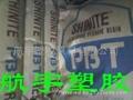 供应台湾新光PBT 30%玻纤