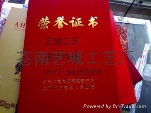高档荣誉证书  2