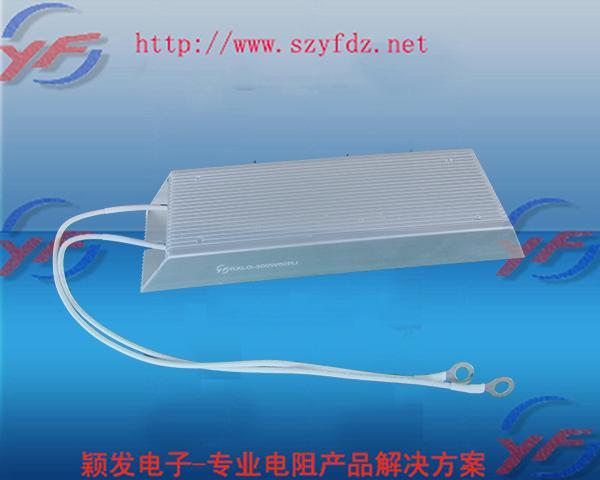 廣東300W鋁外殼泄荷功率電阻 2