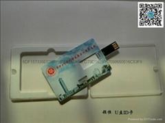 U盘IC卡