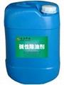 碱性除油劑