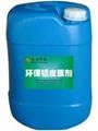 環保鋁皮膜劑