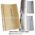 北京古线装书印刷