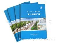 北京印刷會議資料