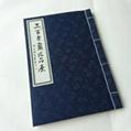 书法类线装书 1
