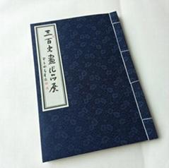 书法类线装书
