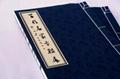 书法类线装书 4