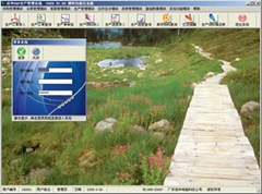信華塑料包裝行業ERP生產管理軟件