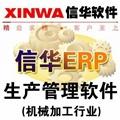 信华五金行业专用ERP生产管理