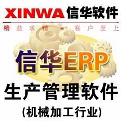 信華五金行業專用ERP生產管理軟件