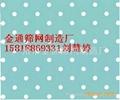 广州金属冲孔板 3