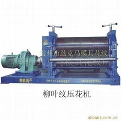 供應鐵板壓花機