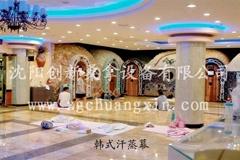 瀋陽創新桑拿洗浴設備廠