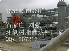 供應遼寧撫順乙烯項目用空氣壓縮機用環氧樹脂灌漿料