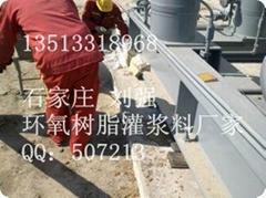 新疆环氧树脂灌浆料
