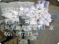 广科豹环氧树脂灌浆料