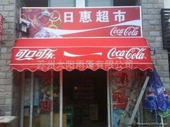 蘇州太陽雨篷 廣告雨篷 傘