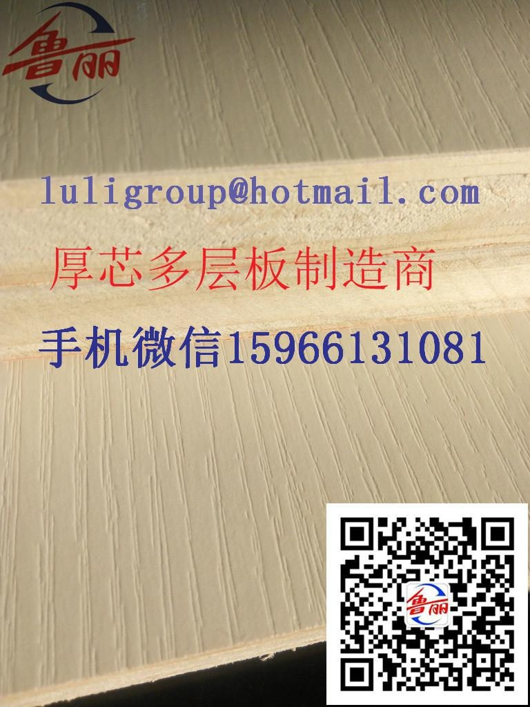 Block board 厚芯生态板 luligroup china manufacturer