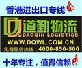 香港到郑州专线,香港到郑州货运