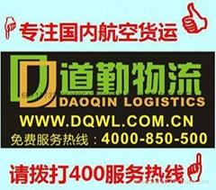 东莞到无锡空运,东莞空运到无锡4.5元/公斤,深圳到无锡货运