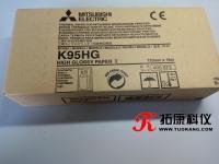 三菱高亮热敏纸MITSUBIS