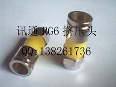 讯通电子冷压RG6
