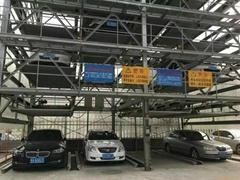智能立體停車設備